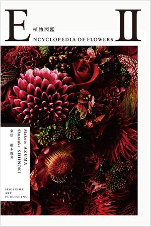 新刊案内 東信 著『ENCYCLOPEDIA OF FLOWERS II 植物図鑑』