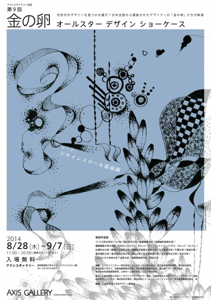 今年も開催、10回目の「金の卵 オールスターデザイン ショーケース」作品募集!【公募は締め切り】