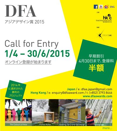 2015年アジアデザイン賞 登録料早期割引は4月30日まで