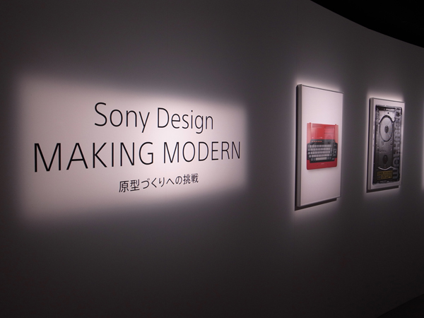 「Sony Design: Making Modern」展開催中