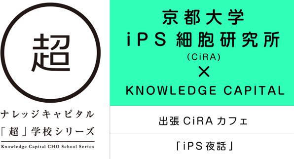 ナレッジキャピタル x 京都大学iPS細胞研究所による「『超』学校シリーズ」