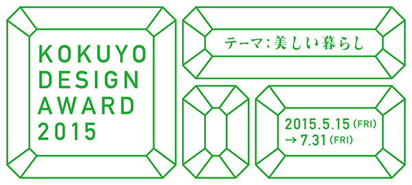 「コクヨデザインアワード2015」 作品募集開始