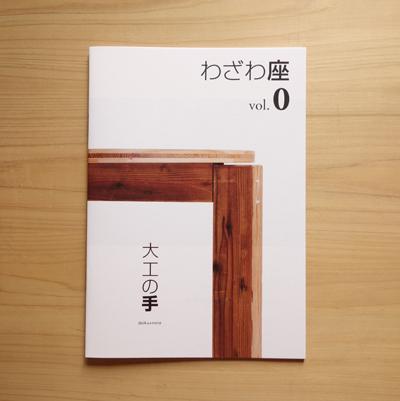 第4回「日本の手仕事を守り育てる『わざわ座』の活動」