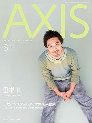 AXIS176号は7月1日発売です。