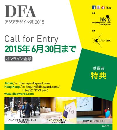 「アジアデザイン賞2015」応募締切り迫る