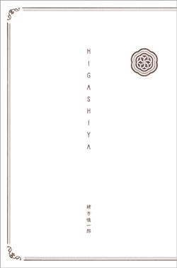 新刊案内 緒方慎一郎 著『HIGASHIYA』