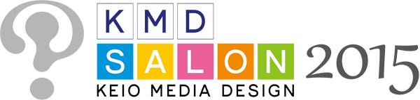 慶應義塾大学大学院メディアデザイン研究科による「KMD SALON 2015」参加者募集