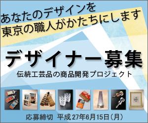 【締切間近】東京都中小企業振興公社「伝統工芸品の商品開発プロジェクト」 職人・デザイナー募集中