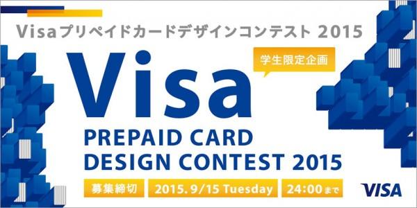 「Visaプリペイドカードデザインコンテスト 2015」 作品募集中