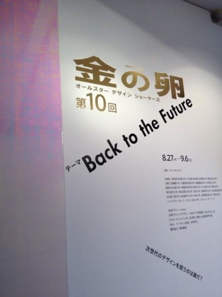 次世代のデザインを担う金の卵たちが集結。10年目の「金の卵展 ーBack to the Future」始まりました