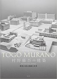 新刊案内 松隈洋 監修『村野藤吾の建築 模型が語る豊饒な世界』