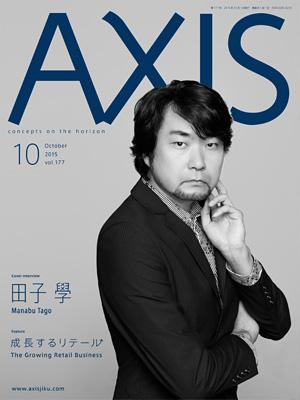 AXIS177号は9月1日発売です。