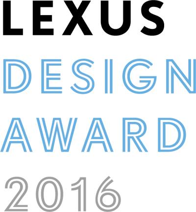 LEXUS DESIGN AWARD 2016 作品募集開始