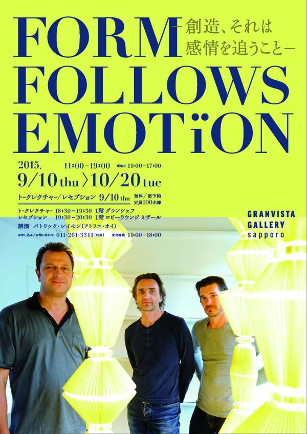 アトリエ・オイ展覧会「FORM FOLLOWS EMOTION」、札幌で9/10から開催