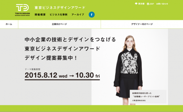 2015年度 東京ビジネスデザインアワード デザイン提案募集