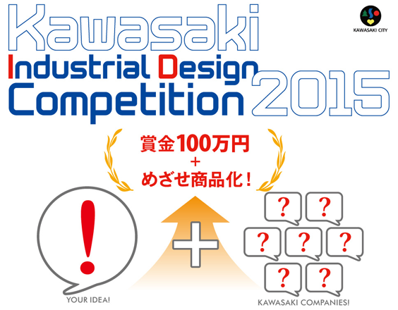 第20回 かわさき産業デザインコンペ2015 作品募集中