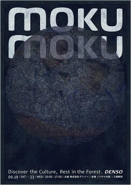 モノづくりの再発見 デンソー「MOKUMOKU」展