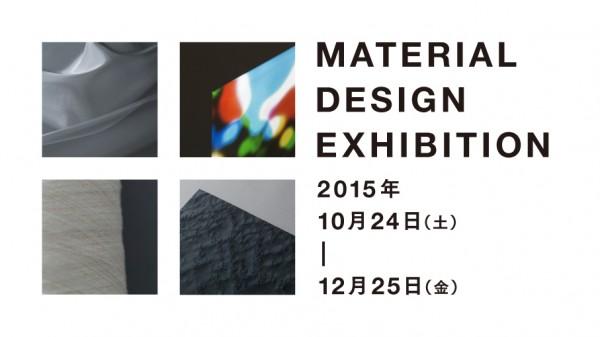 マテリアルコネクション東京 「MATERIAL DESIGN EXHIBITION 2015」