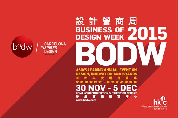 香港ビジネス・オブ・デザイン・ウィーク2015 登録受付中