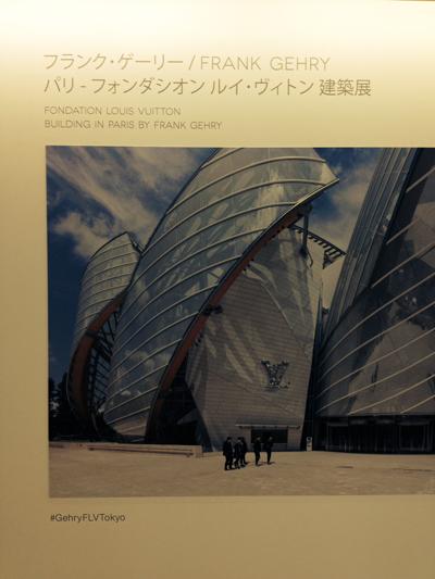 「フランク・ゲーリー  パリ-フォンダシオン ルイ・ヴィトン 建築展」