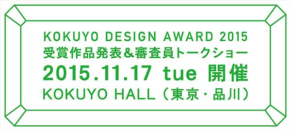 コクヨデザインアワード受賞作品発表&審査員トークショー