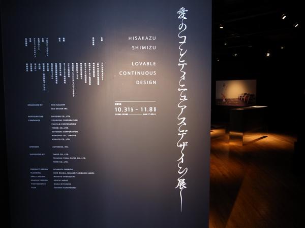AXISギャラリー企画展「愛のコンティニュアスデザイン」展、始まりました
