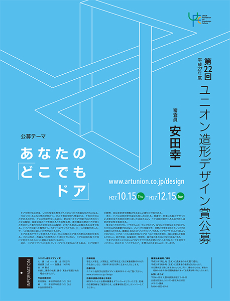 第22回 ユニオン造形デザイン賞 作品募集中