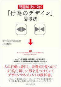 新刊案内 村田智明 著『問題解決に効く「行為のデザイン」思考法』