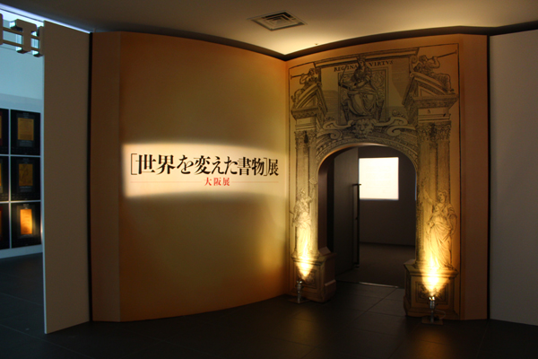 「世界を変えた書物」展、開催中