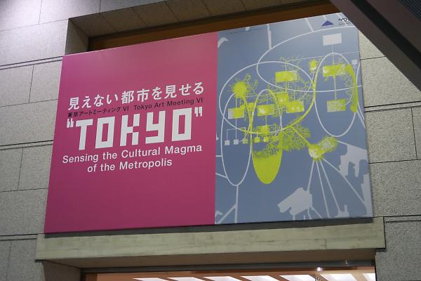 """6組のクリエイターがキュレーションする「東京」 東京アートミーティングⅥ """"TOKYO""""-見えない…"""