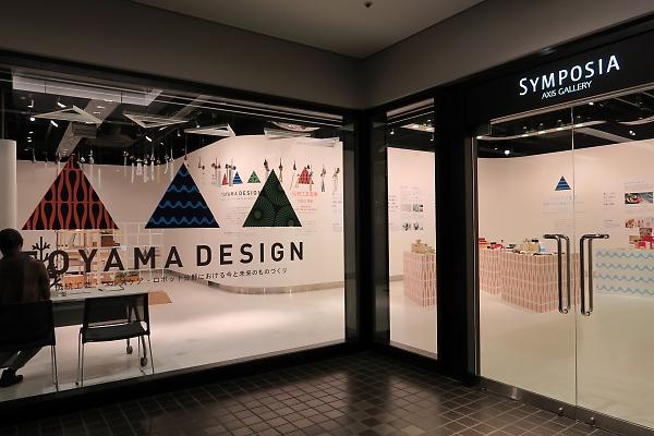 次世代の富山を支える3分野にフォーカス 「TOYAMA DESIGN 伝統工芸・ ヘルスケア・ロボット分野における …