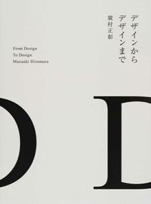 新刊案内 廣村正彰 著『デザインからデザインまで』
