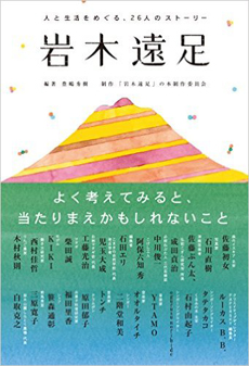 新刊案内 豊嶋秀樹 編著『岩木遠足 人と生活をめぐる26人のストーリー』