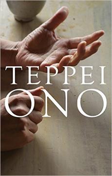 新刊案内 小野哲平 著『TEPPEI ONO 小野哲平作品集』
