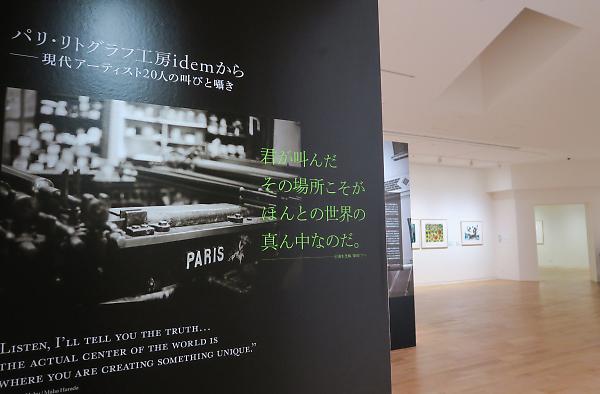 リトグラフ工房「イデム・パリ」に恋したアーティストたち、「君が叫んだその場所こそがほんとの世界の真…