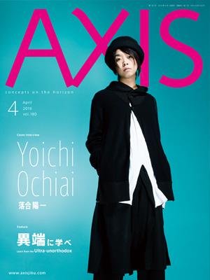 AXIS180号は3月1日発売です。