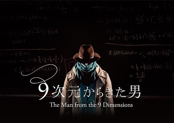 理論物理学の最先端を3D映像で体感。日本科学未来館・ドームシアターの新コンテンツ「9次元からきた男」