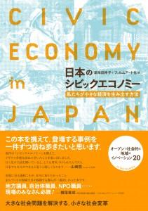 新刊案内 『日本のシビックエコノミー 私たちが小さな経済を生み出す方法』 紫牟田伸子+フィルムアート社…