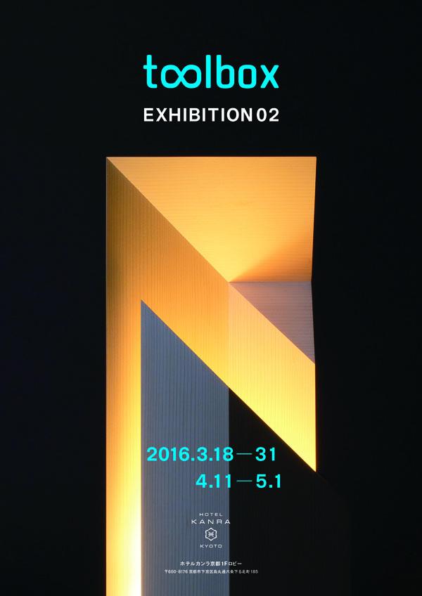 加工精度を表現として見せる。toolboxの個展が、3月18日から京都でスタート