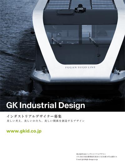株式会社GKインダストリアルデザイン デザイナー募集