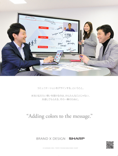 第5回 AXIS180号より「Adding colors to the message.」