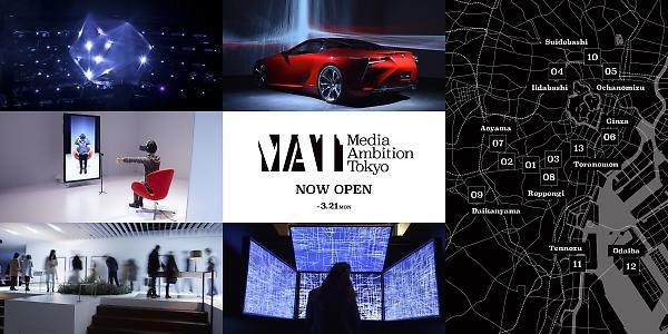 最先端テクノロジーアートによる実験室、3Dホログラムの試作も登場 MEDIA AMBITION TOKYO 2016