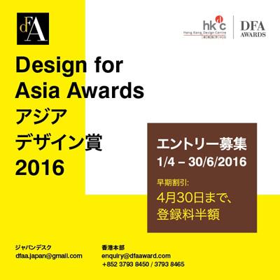 「アジアデザイン賞 2016 」エントリー募集