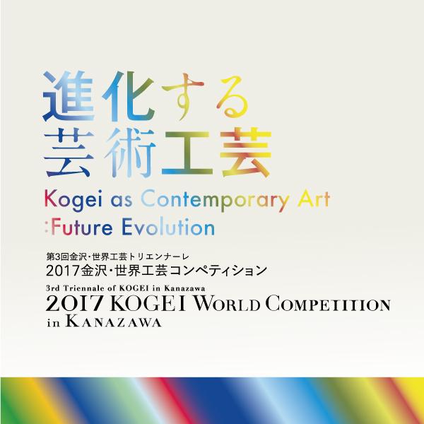 2017金沢・世界工芸コンペティション作品募集中