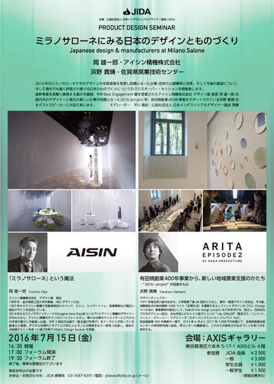 プロダクトデザインセミナー「ミラノサローネにみる日本のデザインとものづくり」