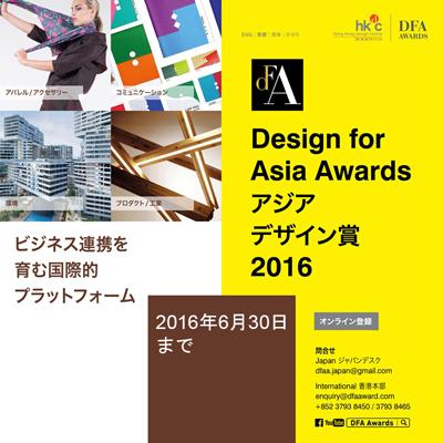 「アジアデザイン賞 2016」 作品募集は6月30日までです