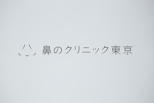鼻のクリニック東京「先進クリニックの空間づくり、そしてサイン計画」
