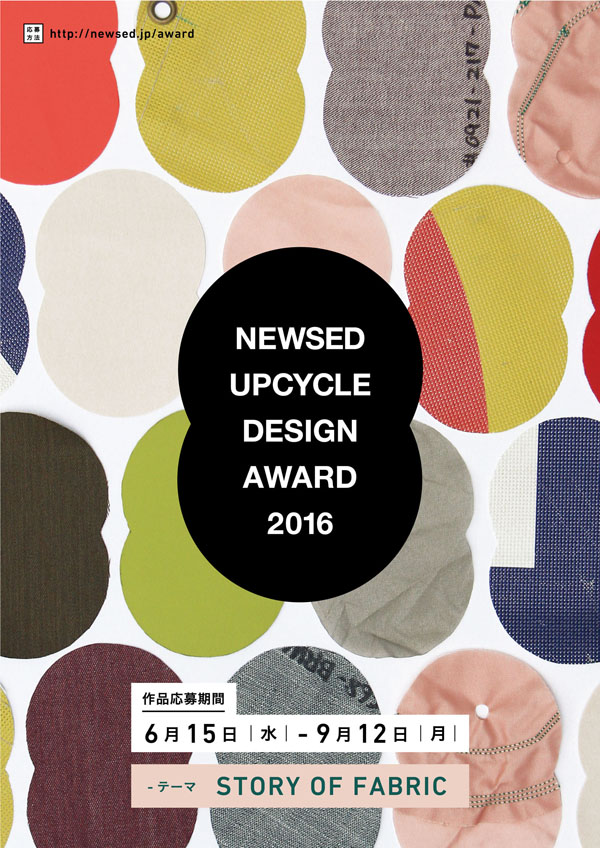 NEWSED UPCYCLE DESIGN AWARD 2016、作品募集