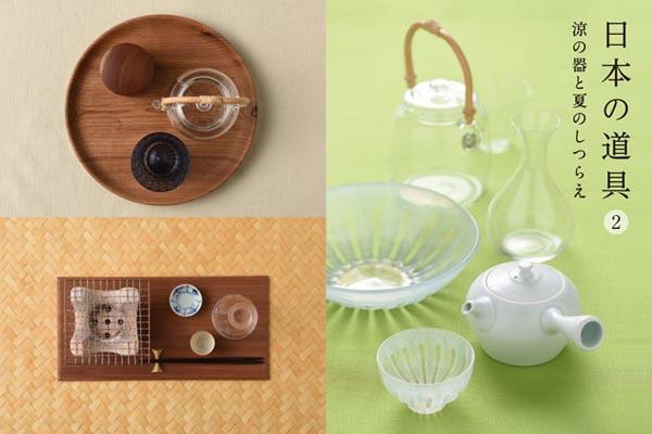 日本の道具 2「涼の器と夏のしつらえ」開催中
