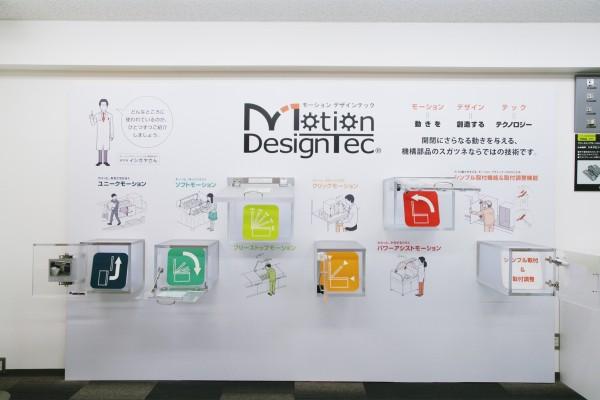 究極の「動きのデザイン」を目指して、スガツネ工業「モーション デザインテック」